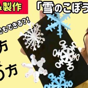 【雪の結晶作り&手遊び】不器用でも大丈夫♪折り紙1枚で冬のあそびを盛り上げよう!