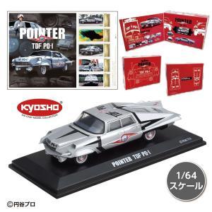 京商 ウルトラセブンポインター号 1/64 ミニカー付きフレーム切手セット セール中