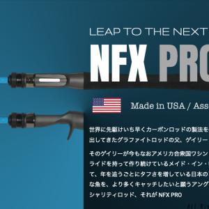 NFX PRO:商品紹介ページ公開開始のお知らせ