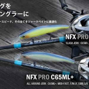 新製品のご案内:NFX PROジャークベイトロッド(その1)