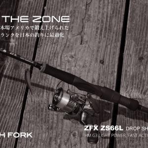 新製品のご案内:ZFXドロップショットロッド(その1)