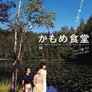 シナモンロールと『かもめ食堂』by群ようこさん