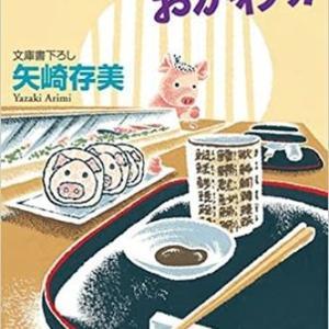 矢崎存美さんのぶたぶたシリーズ15作目『ぶたぶたのおかわり!』
