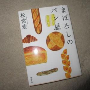 松宮宏さん作『まぼろしのパン屋』