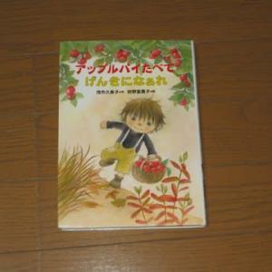 『アップルパイたべてげんきになぁれ』作:茂市久美子さんの本