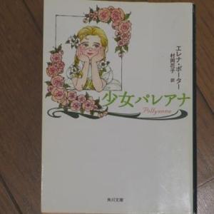 本紹介・エレナー・ポーター作『少女パレアナ』
