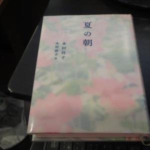 本田昌子さんの本『夏の朝』