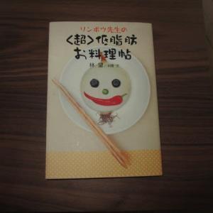 林望さんの『リンボウ先生の<超>低脂肪お料理帖』