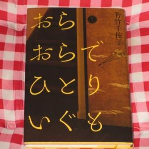 若竹千佐子さんの本『おらおらでひとりいぐも』