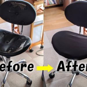 【パソコンチェアのカバー】ボロボロの合成皮革が椅子カバーで綺麗になった
