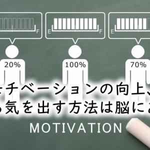 【やる気がない、おきない】モチベーションの向上、やる気を出す方法は脳にあり