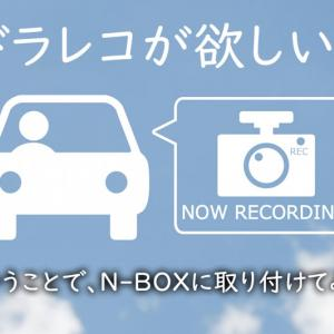 N-BOXにドライブレコーダー(前後カメラ)を取り付けてみた【日本製 BIGPOWER MDR-CAM】