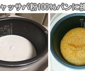 【キャッサバ粉100%パン】に挑戦!