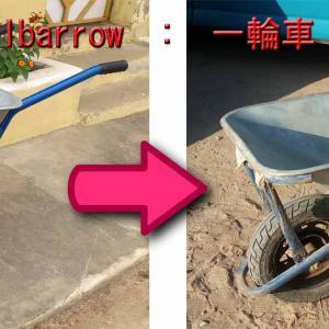【一輪車】を【三輪車】へ改造・・・・