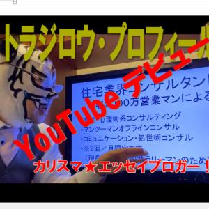 【ご報告】YouTubeデビューしました!ぜひ見てください!