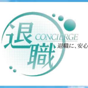 社会保険給付金サポート【退職コンシェルジュ】解説!最大28カ月受給可能