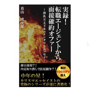 kindle電子書籍出版記念【無料キャンペーン】Amazon開催