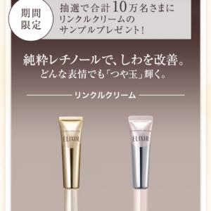 冷凍アクエリ特価&10万人にELIXIR美容液サンプル