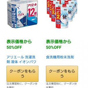Amazon♡ 半額クーポンいっぱい♪