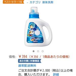 きゃー♡Amazonで洗剤が安い!