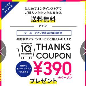 GUで100円の服♡