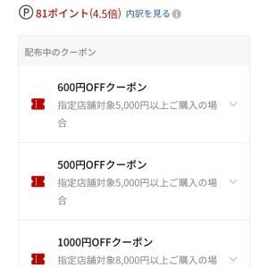 楽天スパセ❤️ スキンケアとコスメ〜