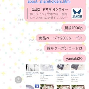 急ぎ!山喜のYシャツ200円!