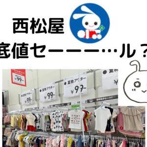 【失敗談】西松屋の底値セーーーーーーーーーーーー…る???!?!?!