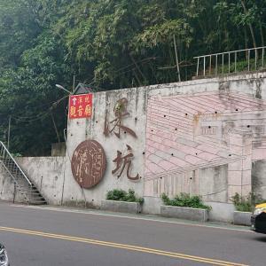 台湾旅行⑩臭豆腐の街 深坑老街