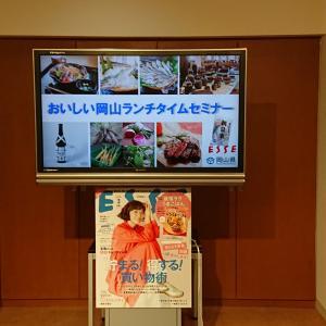 【ESSE×とっとり・おかやま新橋館  「岡山の郷土料理・ばらずし&地酒セミナー」 】