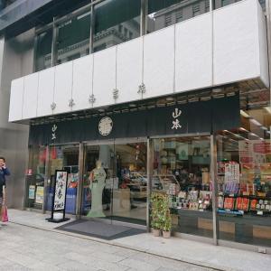 日本橋山本海苔店「海苔を楽しむ会」