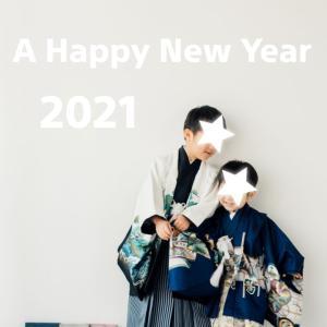 【2021年】明けましておめでとうございます