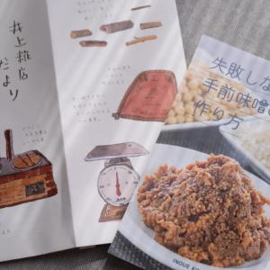発酵食品*手前味噌作り