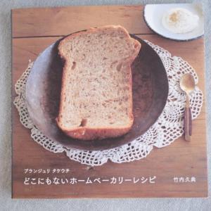 パン*どこにもないホームベーカリーレシピ