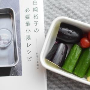 作ってみた*野菜の塩水漬け