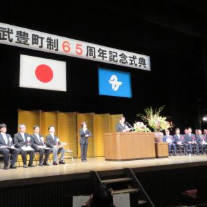 武豊町制65周年記念式典