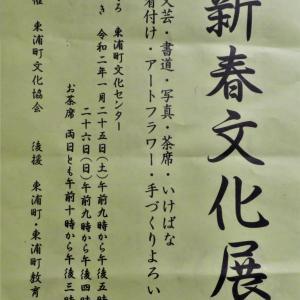 東浦町新春文化展