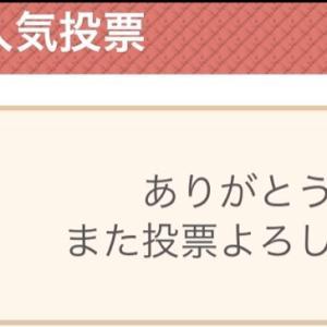 人気投票〜