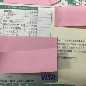 SMBCコンシュさんの審査通過