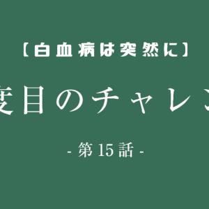 【白血病は突然に】(第15話) 二度目のチャレンジ