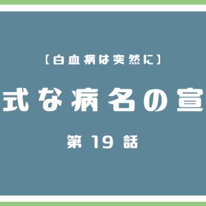 【白血病は突然に】 (第19話) 正式な病名の宣告