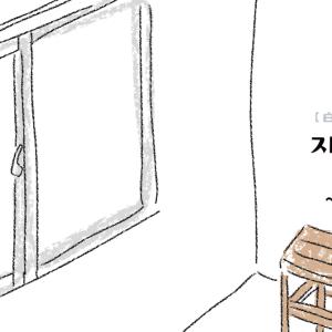 【白血病は突然に】 (第22話) ストレスのない環境づくり 〜模様替え〜