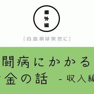 【白血病は突然に】 <番外編> 闘病にかかるお金の話 〜収入編〜