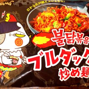 ブルダック炒め麺♪