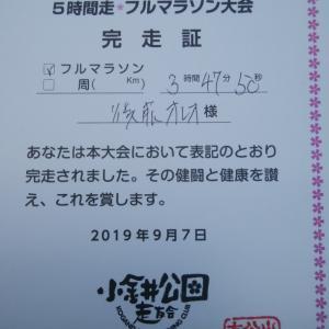 【速報】小金井公園フルマラソン