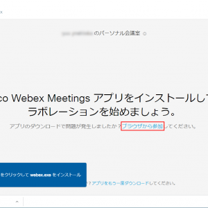 Cisco Webex Meetings参加の手引