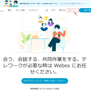 Cisco Webex Meetingsの開催方法