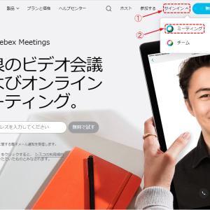 Cisco Webex Meetingsのプロファイル変更