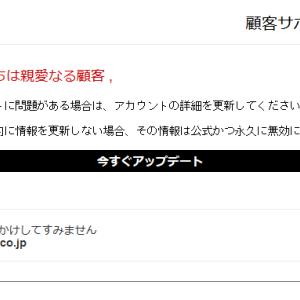 Rakuten を騙る怪しいメール