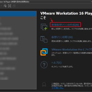 ATOM Cam と仮想マシンAndroid-x86|VMware Workstation Player での準備編